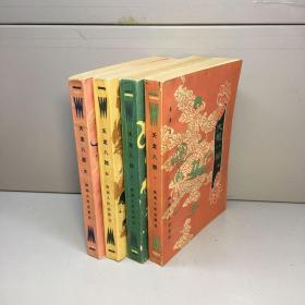 天龙八部  全五册 缺第二册