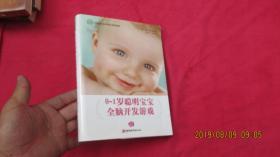 0-1岁聪明宝宝全脑开发游戏