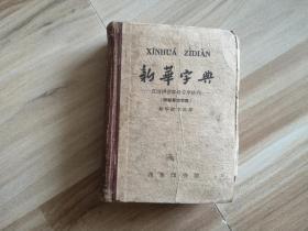 新华字典1965年6印