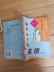 中华五千年美德丛书:初中【馆藏】