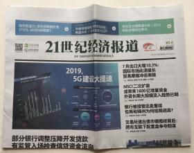 21世紀經濟報道 2019年 8月9日 星期五 第3495期 本期12版 郵發代號:45-118