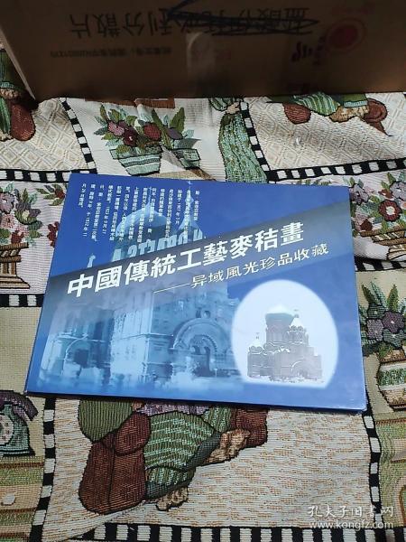 中國傳統工藝麥秸畫-異域風光珍品收藏(圣.索菲亞教堂冬景,有玻璃外罩)
