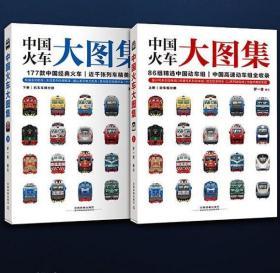 中国火车大图集:下册:机车车辆分册