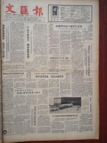 文汇报1987年5月24日中美合作生产的首架MD-82客机完成总装、附照片,《保卫塔河》,北京高尔夫球俱乐部落成赵总理剪裁并打了第一棒球,纪念毛主席《在延安文艺座谈会上的讲话》发表45周年,肖定《酿造生活的蜜》王庆祥《文绣与溥仪》连载,
