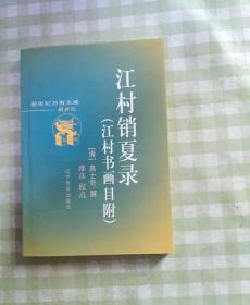 江村销夏录