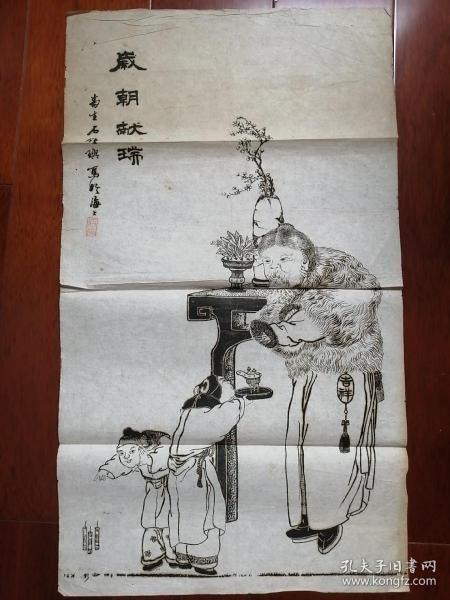 清代石印人物岁朝献瑞版画(非常罕见)