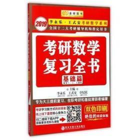 金榜图书·2019李永乐、王式安唯一考研数学系列:考研数学复习全书·基础篇(