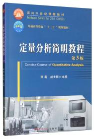 定量分析简明教程 第3版