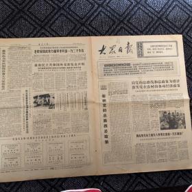 生日报……老报纸——大众日报1972.5.20 (存4版)西哈努克亲王参观长春第一汽车制造厂