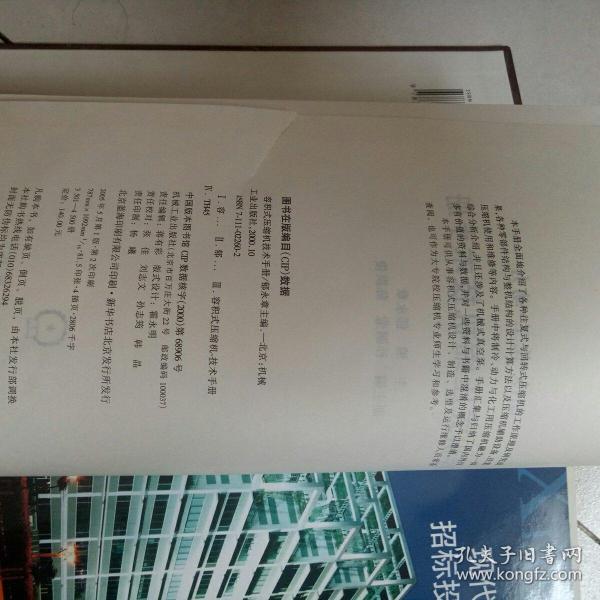 容积式压缩机技术手册