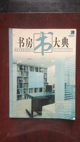 新世纪居家装潢设计:书房大典