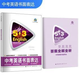 正版现货 五三 中考英语书面表达 53英语作文系列图书(2020) 曲一线 首都师范大学出版社 9787811199055