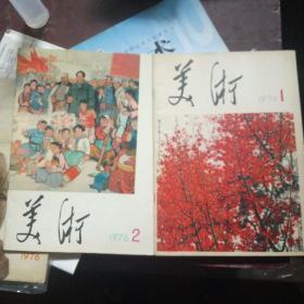 1976年美术1-5册全
