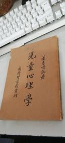 儿童心理学  民国二十七年商务印书馆发行 (私藏品好)