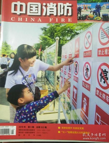 中国消防2019年5期