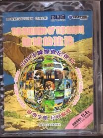 BBC探索纪录片VCD系列 地球的建造(带盘)