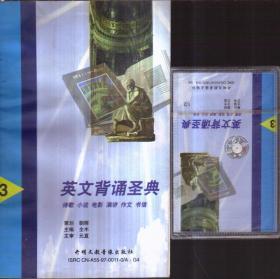 英文背诵圣典3(带一盘磁带 缺一盘磁带)