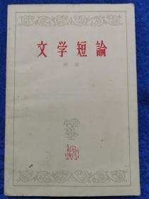 统一上款 二十一  著名作家 孙犁签名本《文学短论》1963年作家出版社,大32开保真!