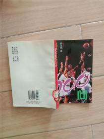 篮球裁判600问(馆藏,正书口有印章).