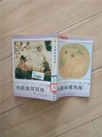 中国体育风俗(馆藏,正书口有印章).