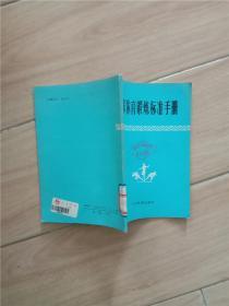国家体育锻炼标准手册(馆藏,正书口有印章).