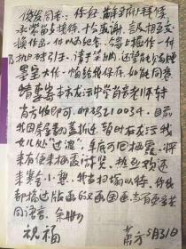 著名画家吴俊发先生旧藏:萧方荷画一幅;毛笔信札一通;签名画册一本。