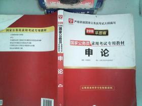2019华图版·国家公务员录用考试专用教材:申论