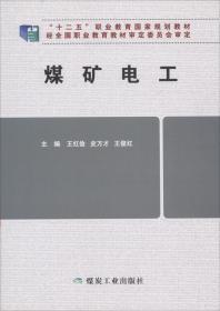 """煤矿电工/""""十二五""""职业教育国家规划教材"""