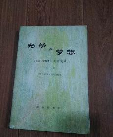 光荣与梦想  第一册