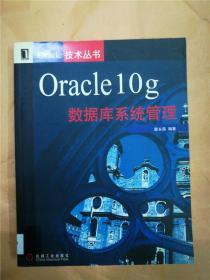 oracle 10g数据库系统管理【馆藏】