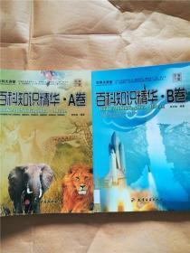 百科知识精华. 【A卷,B卷两本合售】【馆藏】