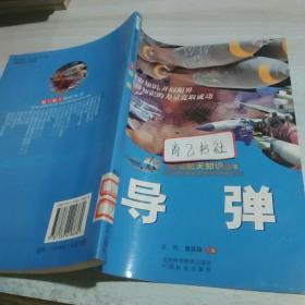 航空航天知识丛书1  导弹