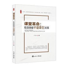 课堂革命:有效突破平庸课堂36策