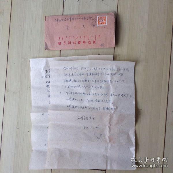 土纸信封 16开信纸2张合售  地方国营赤峰造纸厂 宋天德 货号20