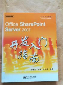 office sharepoint server 2007开发入门指南【馆藏】