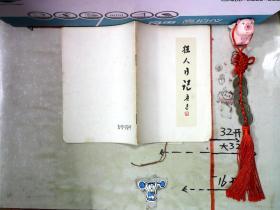 狂人日记,李何林注解本