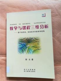 教学与课程三维分析【馆藏】
