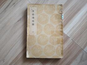 民国版 丛书集成初编  淮南鸿烈解1