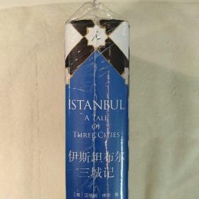 伊斯坦布尔三城记