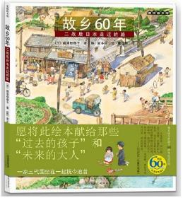 经典日本绘本(共7册)