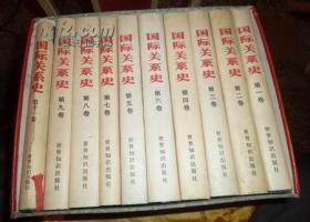 国际关系史( 带盒套 全十卷 )