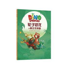 恐龙漫画书《轮子恐龙之霸王龙帝国》故事书儿童 侏罗纪公园神秘再现 小学生 激发孩子想象力的课外书 读小库 7-9岁儿童绘本