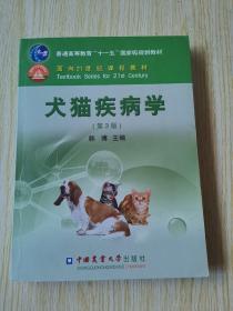 犬猫疾病学  正版 内页干净