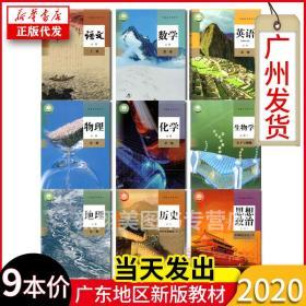 高一课本全套人教版2020新改版人全套语文上册数学第一册 英语 物理 化学 生物学 思想政治 历史地理必修1一全套共9本高中课本全套