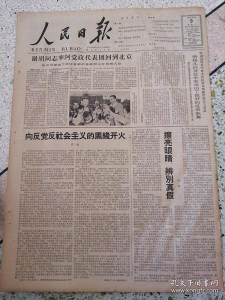 生日报人民日报1966年5月9日(4开六版)向反党反社会主义的黑线开火;擦亮眼睛辨别真假
