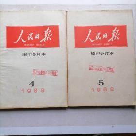 人民日报缩印合订本  1989年4、5、8 、9、10、11、12月