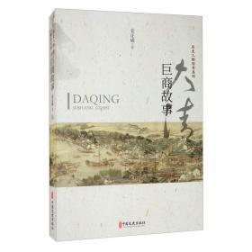 大清巨商故事/历史人物传奇系列