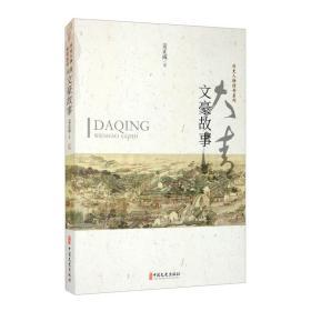 大清文豪故事/历史人物传奇系列