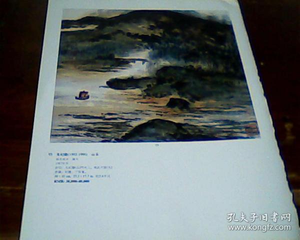 杂志美术画页  正面 朱屺瞻   山水  背面 亚明 山水