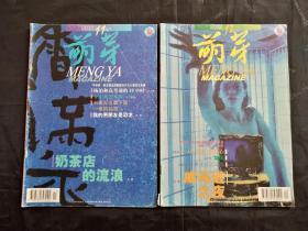 雨天书     2本老期刊《萌芽》2002年11,12期合售。
